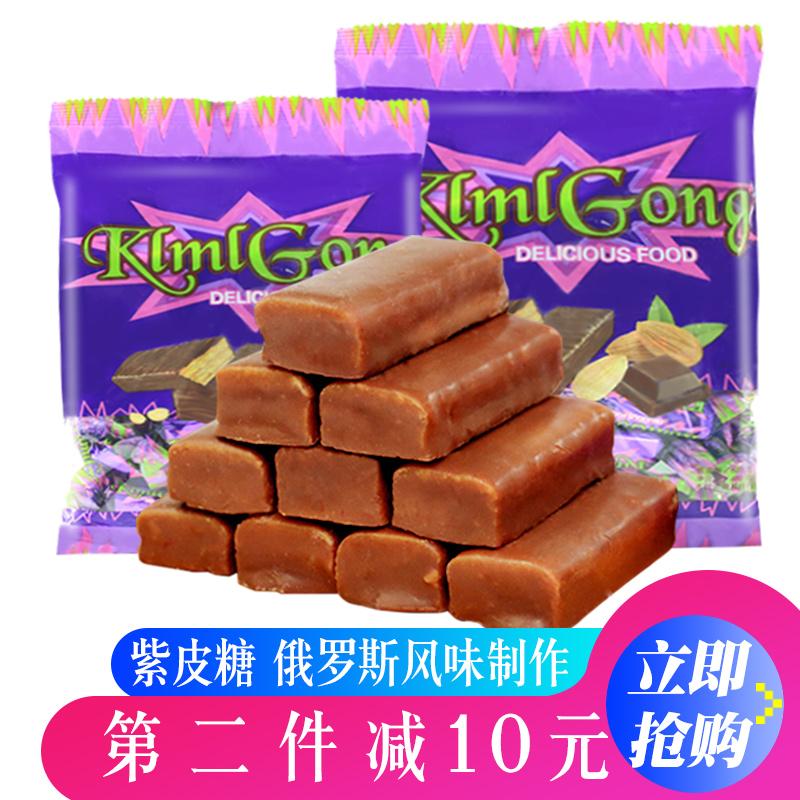 紫皮糖巧克力糖500g国产俄罗斯工艺制作喜糖果夹心零食混合装年货