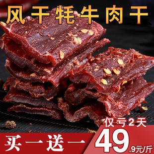 正宗西藏特产牦牛肉干手撕500g袋装五香麻辣零食内蒙古风干牛肉干