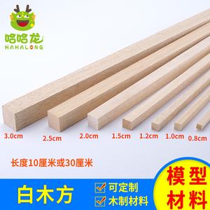 DIY手工 建筑沙盘模型材料 小木方 木板条 方棒 实木方 白木 1个