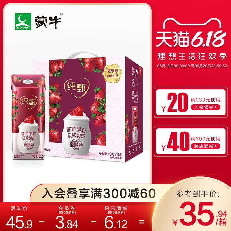 【日期新鲜】蒙牛纯甄草莓果粒风味酸奶200g*10包