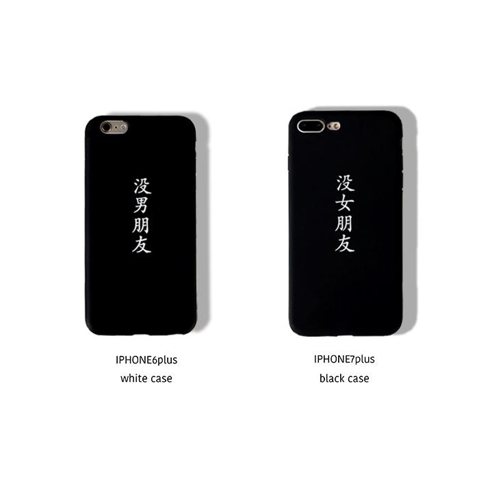 趣味恶搞文字创意简约苹果6s手机壳iphone7plus个性情侣全包软壳