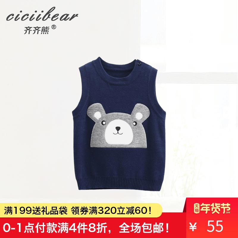 齐齐熊 0-3岁男女宝宝双层针织马甲婴儿卡通小熊纯棉坎肩毛线背心