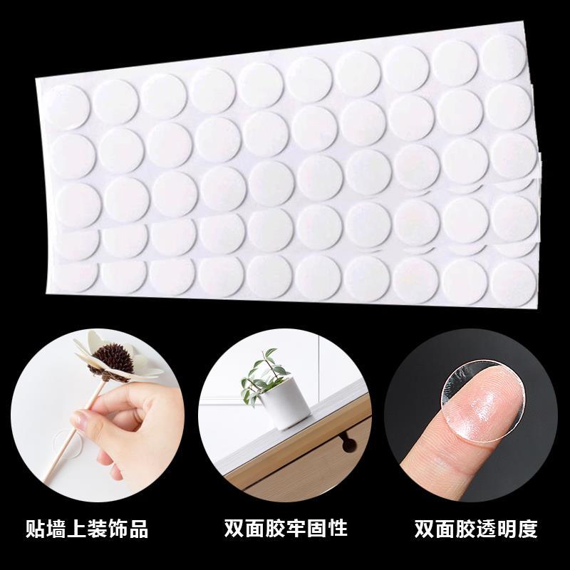 圆形高粘双面胶强力固定墙面亚克力透明胶贴无痕胶带不留痕墙可撕