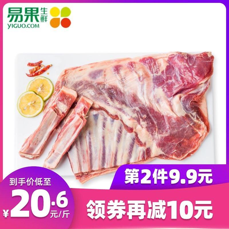 【易果生鲜】恒都羊排1.2kg 新鲜羊肉 冷冻炖煮烧烤食材清真