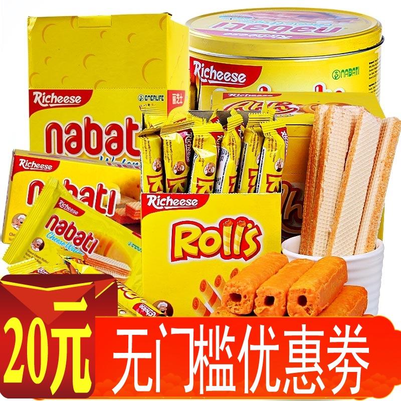 印尼进口零食品 richeese丽芝士纳宝帝nabati奶酪芝士威化饼干优惠券