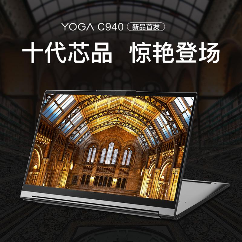 【新品预售 酷睿十代英特尔】Lenovo/联想 YOGA C940  4K广色域轻薄便携PC平板二合一超薄商务办公笔记本电脑