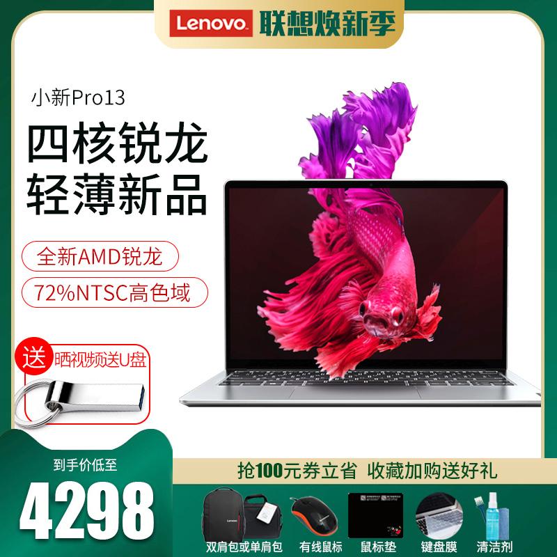 【急速发货】Lenovo/联想小新Pro13 2020款锐龙版R5四核 超薄笔记本电脑轻薄便携商务学生游戏13.3英寸全面屏