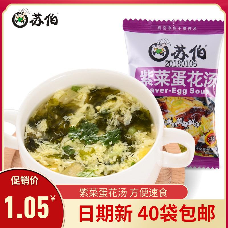40袋包邮 苏伯汤 紫菜蛋花汤6克 即冲即食美味鲜汤 速食蔬菜汤包