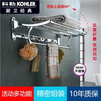 科勒折叠浴巾架304不锈钢毛巾架带钩 卫生间壁挂免打孔浴室置物架