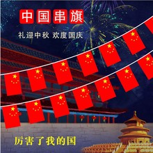 Mid-Autumn Festival National Day decorations shopping malls shops supermarkets pull flowers jewelry gold mobile phone shop layout supplies pull flag