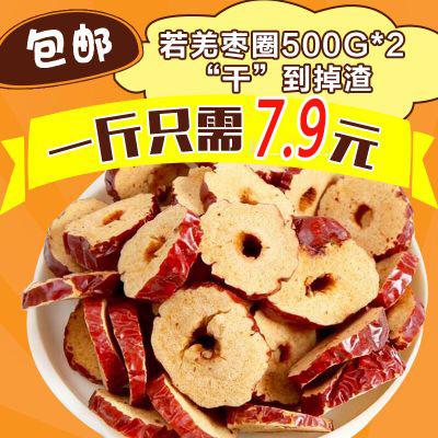【天天特价】红枣片500g*2袋   包邮红枣干 新疆若羌枣干片圈无核