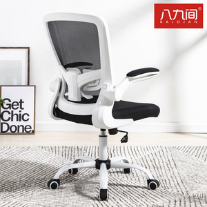 Eight or nine student chairs study chair lift writing chair desk swivel chair computer chair back office chair home