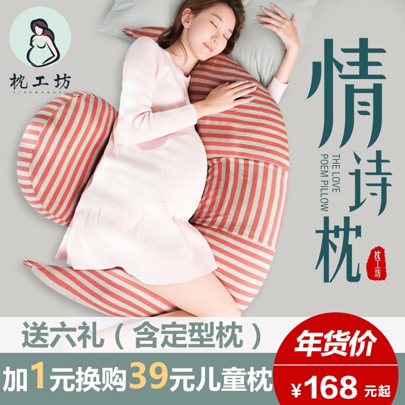 枕工坊孕妇枕头护腰侧睡枕睡觉侧卧枕孕u型枕多功能抱枕靠枕托腹