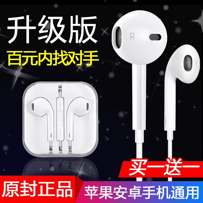 偲冠特 耳机原裝正品入耳式通用男女生6s适用iPhone苹果6vivo华为oppo小米x9x20手机重低音炮安卓有线控耳塞