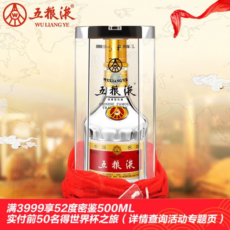 【年货节】52度豪华版五粮液公斤装1000ml浓香型白酒水名酒