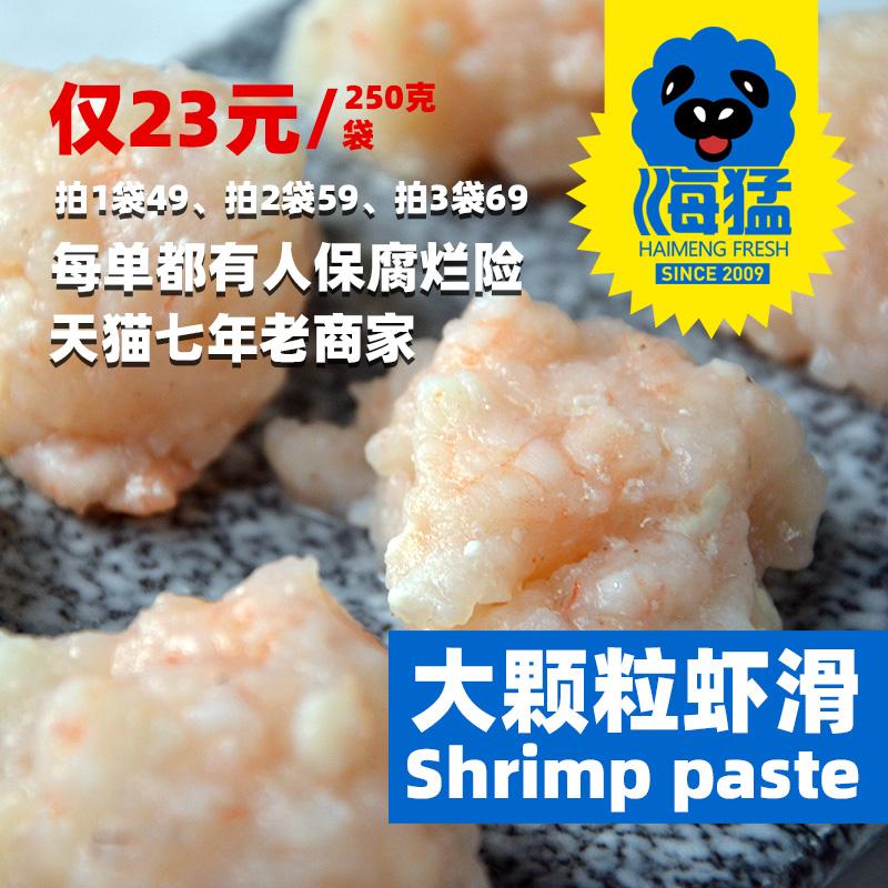海猛 虾滑手打新鲜虾海鲜青虾仁清汤涮火锅食材豆捞丸子