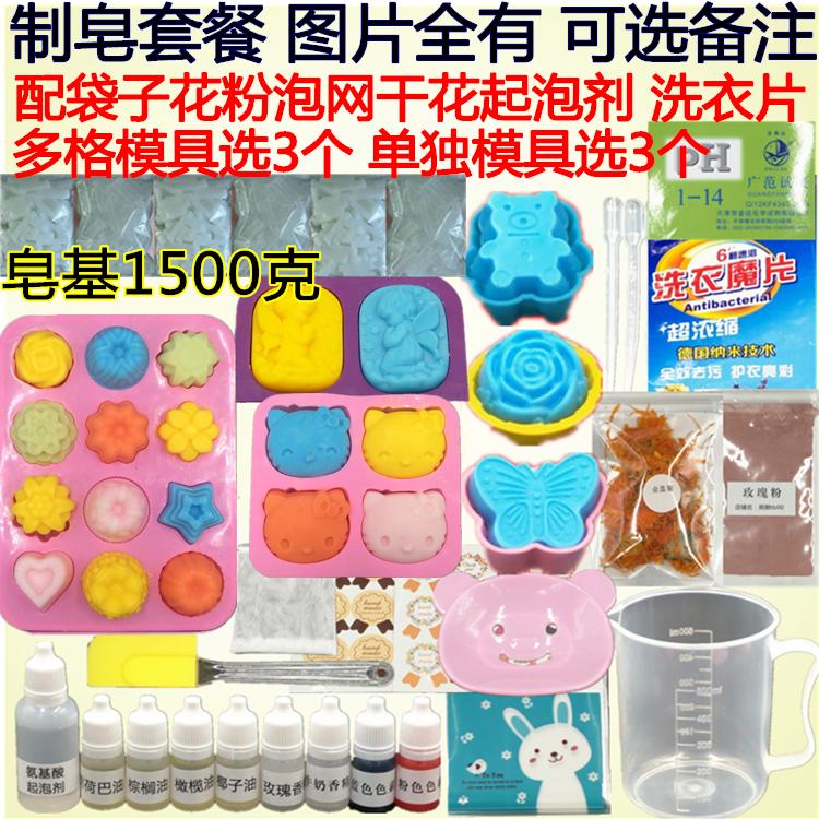 diy手工皂材料套餐 自制母乳香皂模具制作工具包奶皂基天然原料