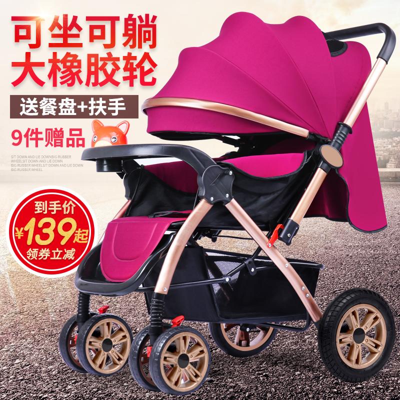 婴儿推车高景观可坐可躺轻便折叠小孩宝宝儿童建议双向婴儿手推车