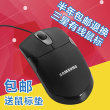 Samsung/三星有线鼠标USB光xj15鼠标笔jw用办公鼠标 包邮