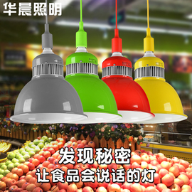 led生鲜照肉灯冷鲜肉熟食店猪肉灯蔬菜卖肉吊灯专用水果店超市灯