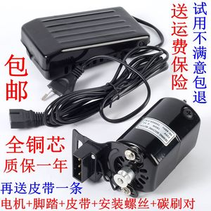 Old-fashioned pedal home sewing machine motor motor accessories 180W250 Watt 220V edging machine motor full copper wire