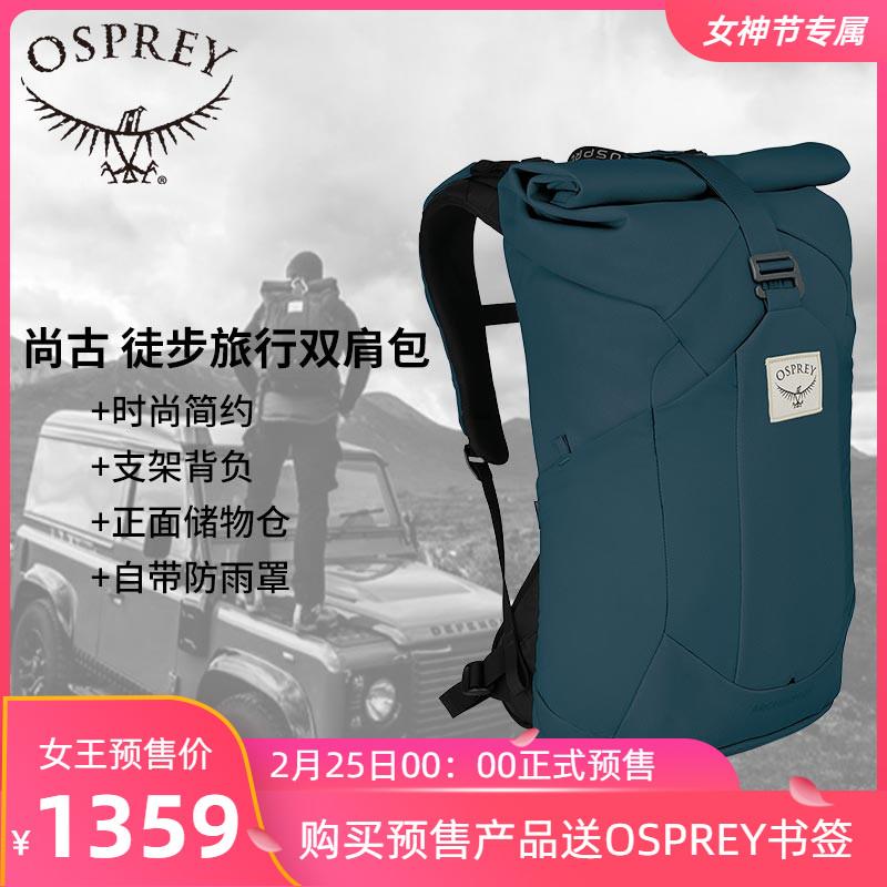 OSPREY ARCHEON 尚古25升户外双肩徒步旅行双肩包