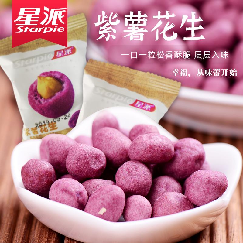 星派 香酥紫薯花生小包装散装称重休闲零食炒货龙岩似鱼皮花生米