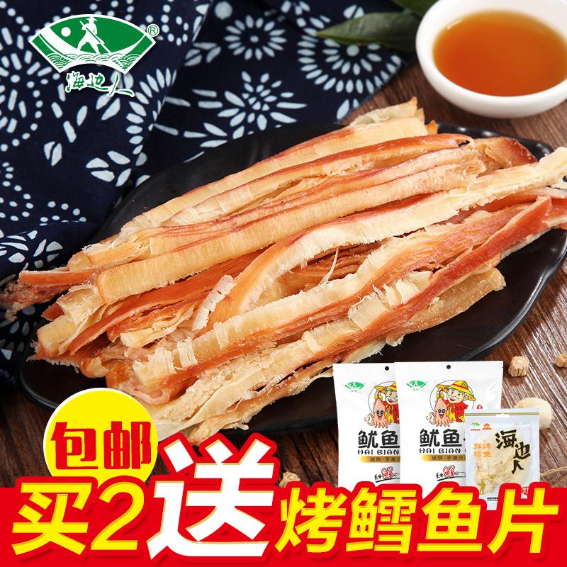 海边人 鱿鱼丝500g包邮零食小吃青岛海鲜特产碳烤手撕鱿鱼条即食