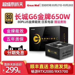 【順豐直送】長城G6額定650W金牌全模組電源G7臺式機電腦電源750W