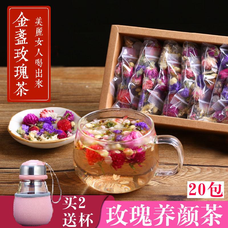 除痘斑玫瑰养颜茶润肠通便茶女士调理内分泌菊花茶清热去火组合茶