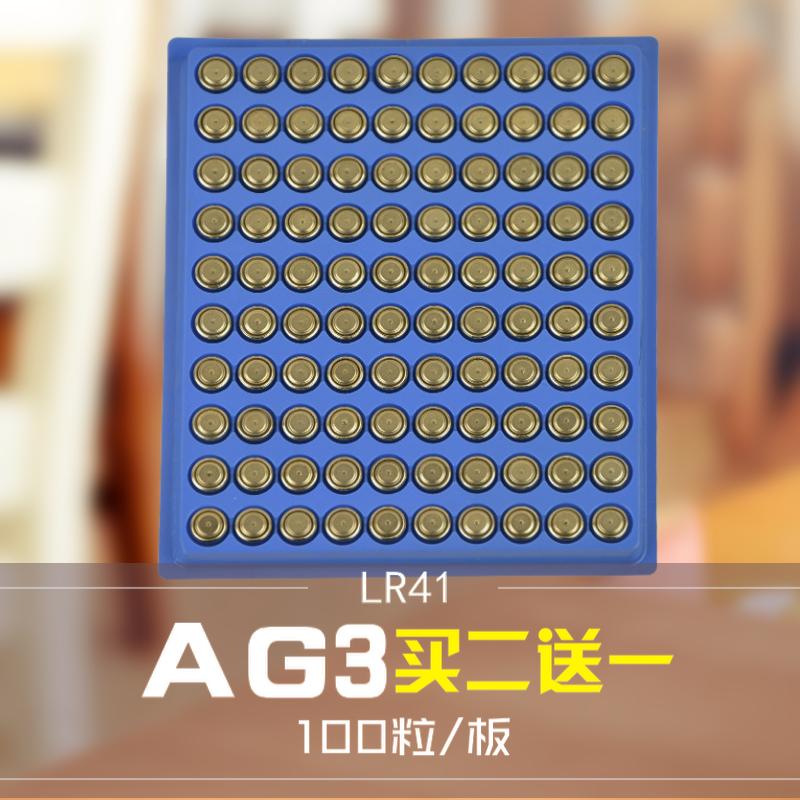 100粒AG3纽扣电池V3GA圆形小电子L736 LR41 392A RW37 LR736 V384