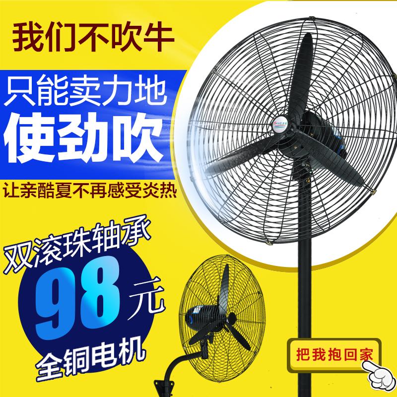 工业电风扇超强力大风量牛角扇大功率摇头工厂商铺用壁挂式落地扇