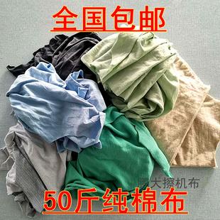 擦机布全棉工业抹布废布大块布边脚料针织面料吸水吸油无尘不掉毛