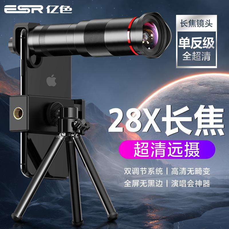 手机长焦镜头高清演唱会专用望远镜高倍变焦拍摄苹果iPhone摄影8华为远距离拍月亮钓鱼单反广角微距鱼眼神器X图片