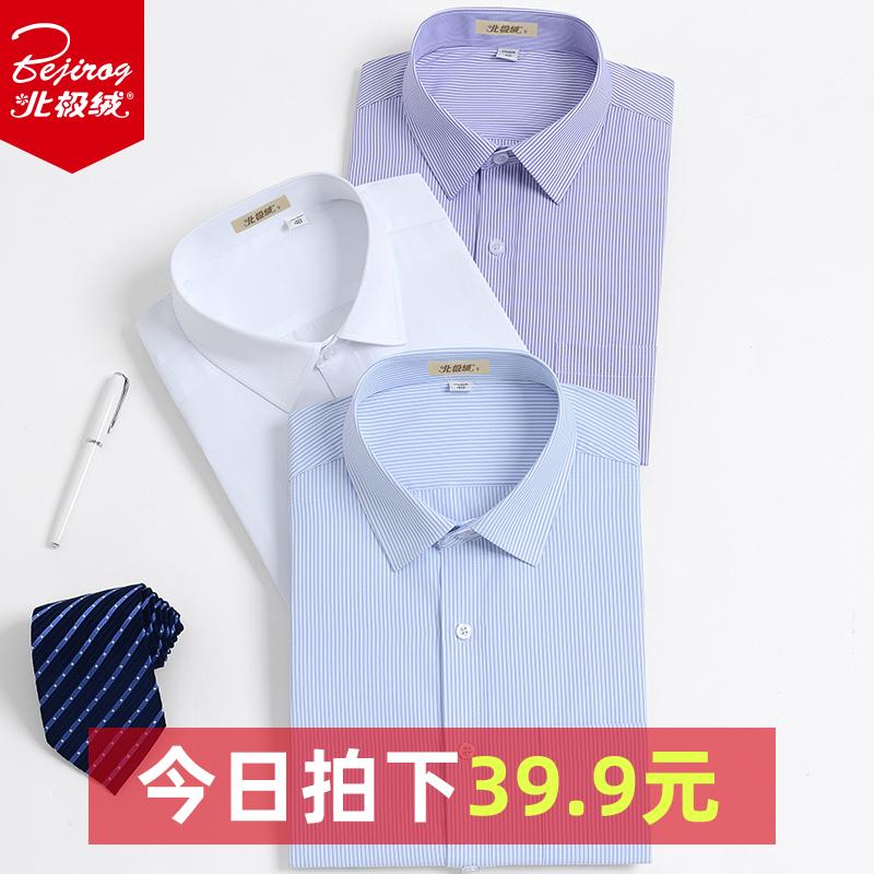 北极绒夏季薄款长袖衬衫男士短袖白衬衣商务职业正装半袖黑寸免烫
