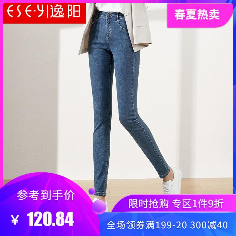 逸阳女裤2020春季新款牛仔裤女九分高腰修身小脚弹力显瘦铅笔裤子