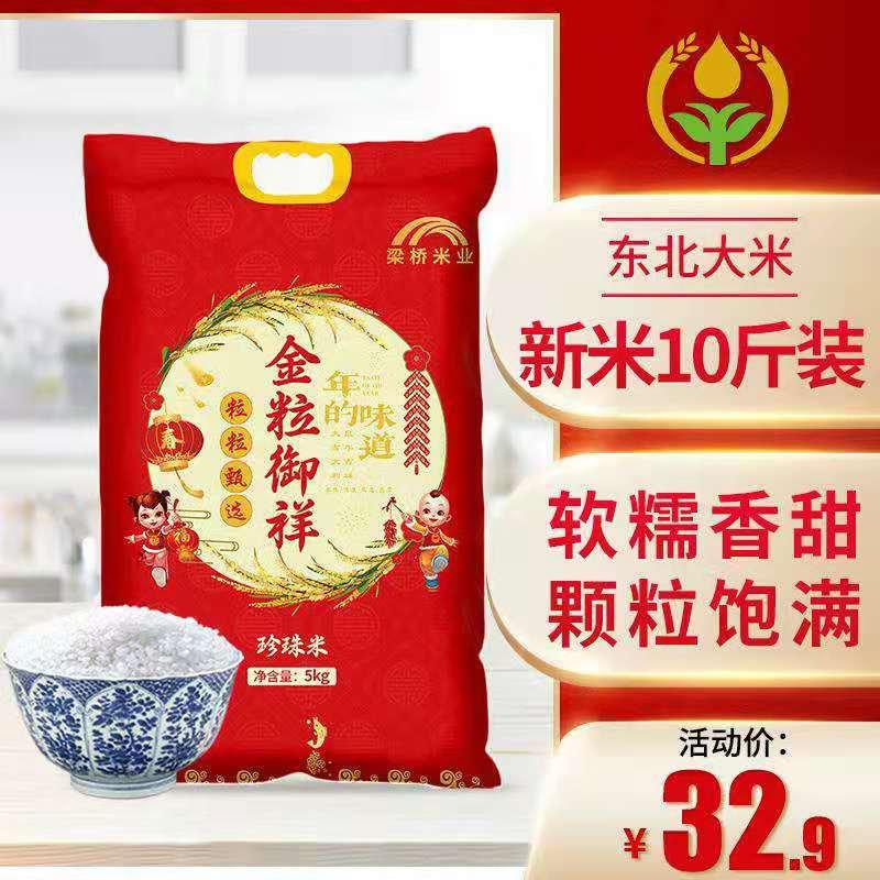2020年货节金粒御祥东北大米珍珠米5kg新米10斤圆粒非稻花香米
