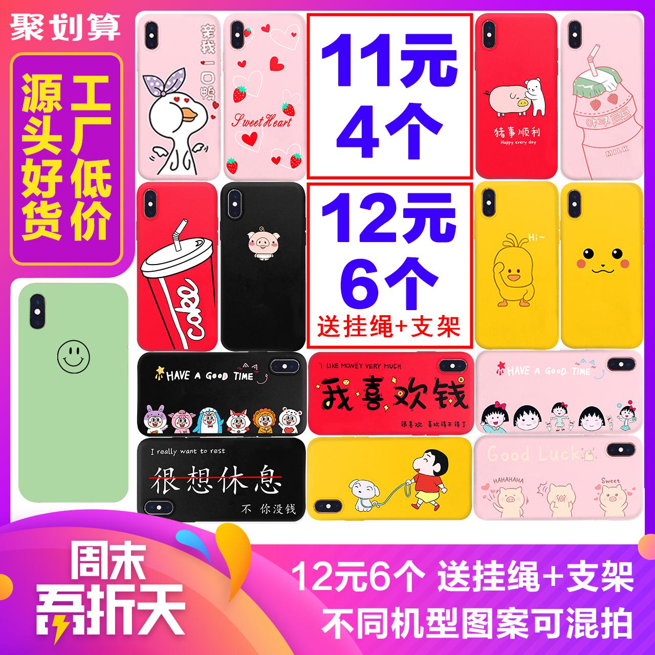 苹果6splus手机壳iPhonex液态硅胶iphonexr套6/6s/7/8/plus网红iPhone xs max抖音P30pro同款xr情侣6p女7p八x