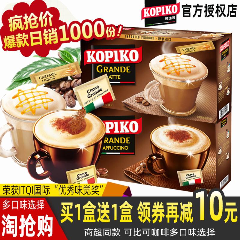 印尼进口KOPIKO可比可提神火山咖啡拿铁摩卡速溶咖啡可比克白咖啡
