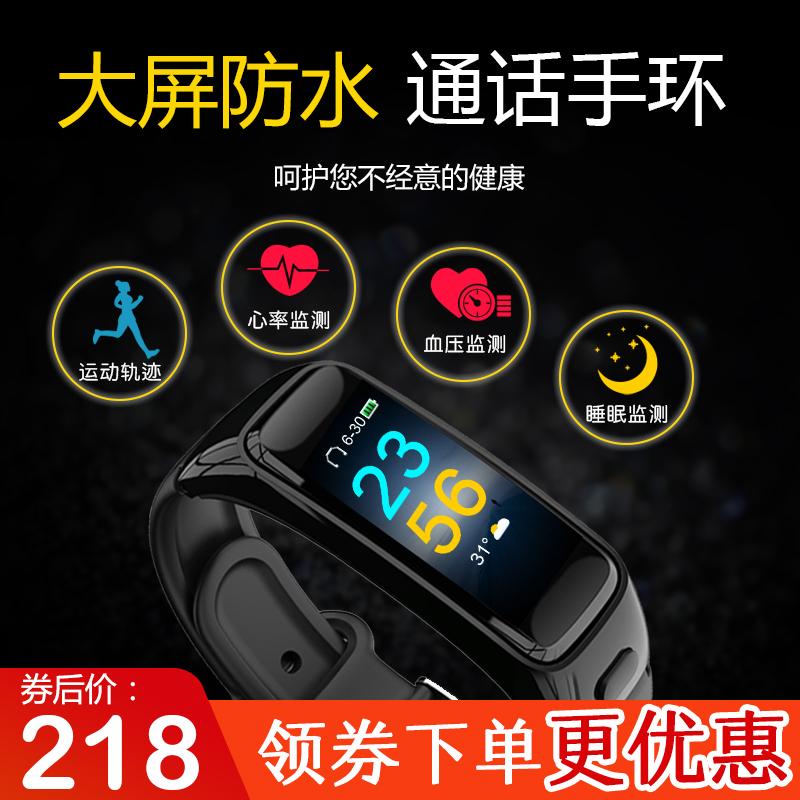 触屏智能手环蓝牙耳机二合一可拆分心率血压睡眠监测【尊享免单】