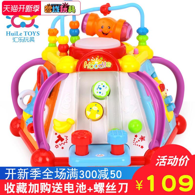 汇乐快乐小天地 婴幼儿童多功能益智玩具台 宝宝早教游戏桌1-3岁
