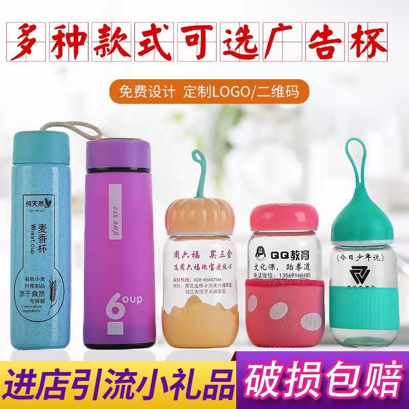 蘑菇玻璃杯子定制logo印字广告水杯批�l3元内小礼品赠品地推杯子图片