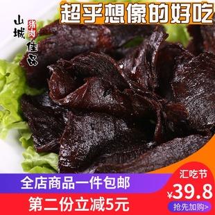博山地道香酥猪肉干250克山东淄博特产手工美食小吃熟食咸味零食
