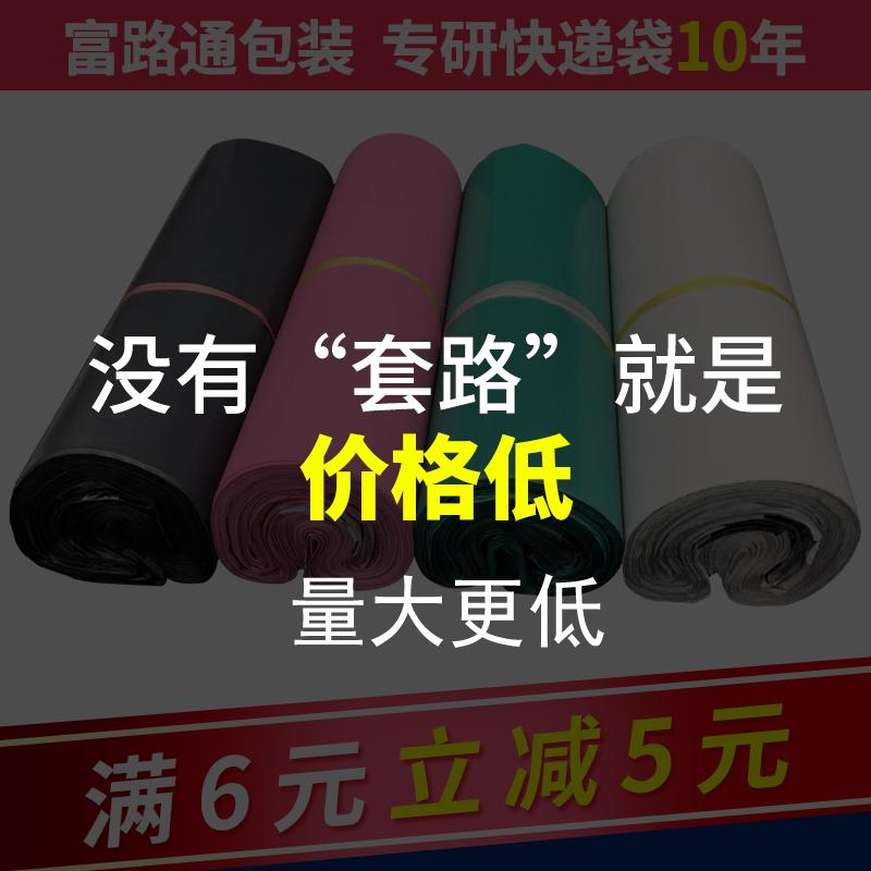点击查看商品:加厚快递袋子打包袋特价批发包邮灰黑粉色绿白色中大号防水包装袋
