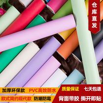 衣柜子贴PVC墙纸自粘温馨校舍壁纸防水纯彩色幼儿园学生装饰