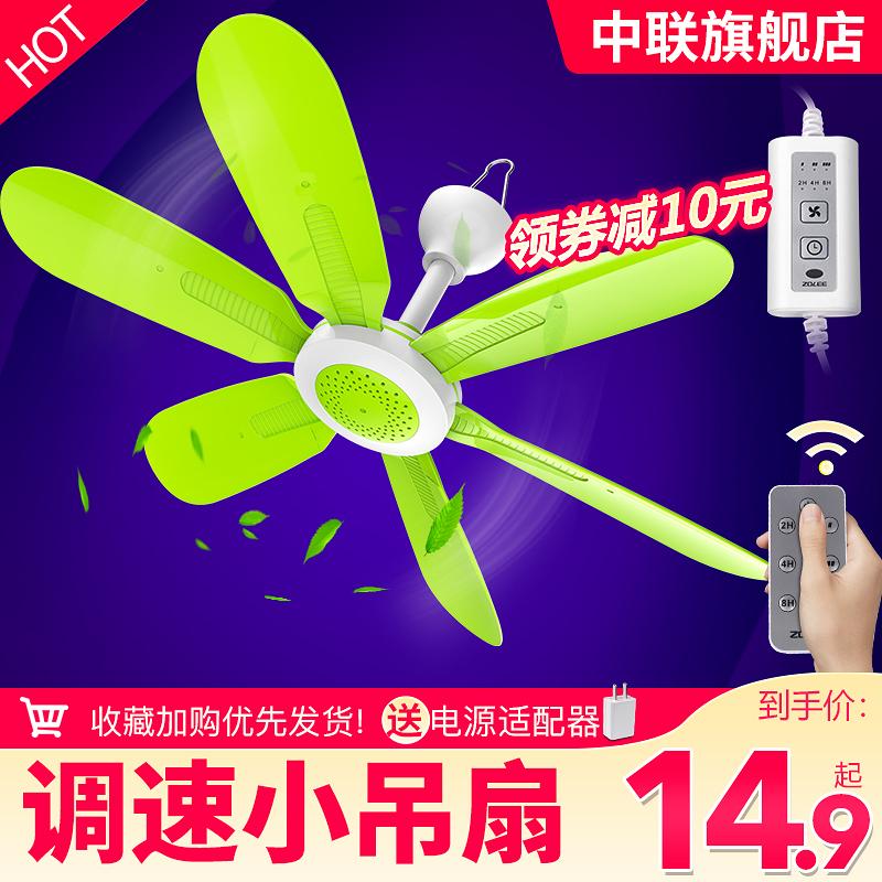 中联USB可调速小吊扇挂蚊帐静音吊式电风扇宿舍床上用学生大风力
