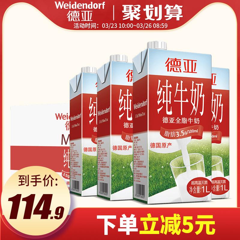 德亚德国原装进口牛奶全脂纯牛奶1L*12盒整箱装