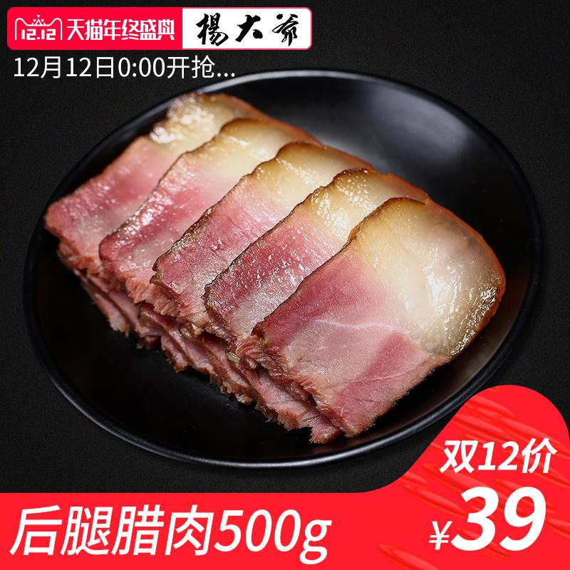 杨大爷腊肉500g后腿肉四川特产柴火腊肉农家自制烟熏腊味培根咸肉