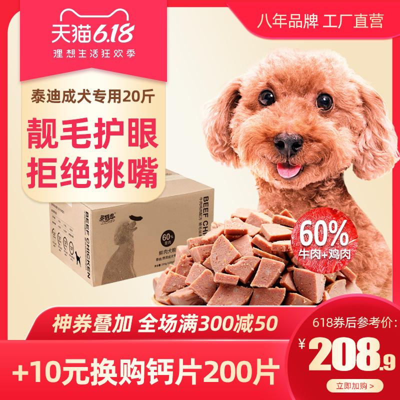 多特思鲜肉狗粮泰迪贵宾成犬粮10KG美毛粮 另售小型犬通用粮