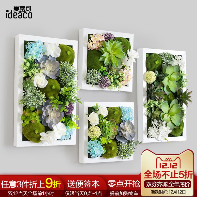北欧仿真多肉植物花卉墙饰壁挂创意样板房店铺餐厅墙面装饰品挂件